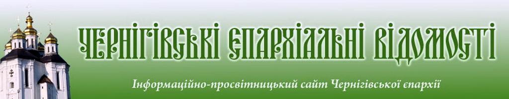 Чернігівські єпархіальні відомості